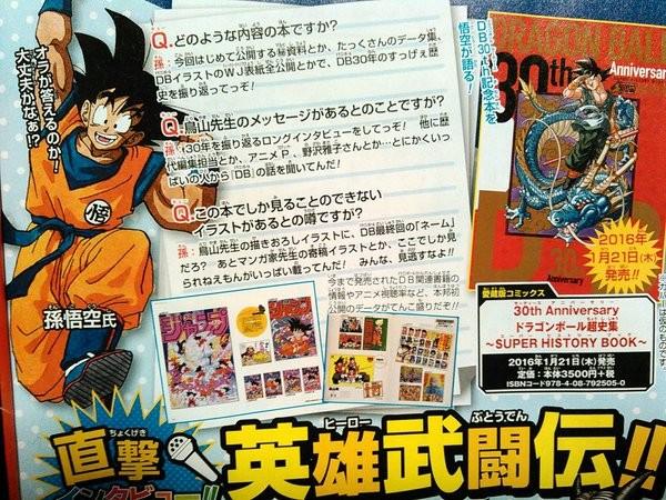 dragon-ball-30th-anniversary-book-announce